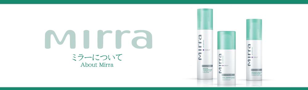 mirraについて